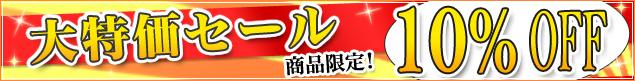 円高還元セール