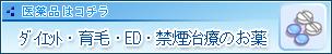 ダイエット・育毛剤・ED治療・禁煙治療薬