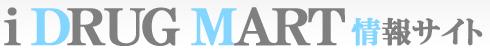 海外医薬品個人輸入代行・海外サプリメント通販-アイドラッグマート